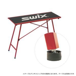 【割引セール中!】【倍々キャンペーンP5倍】SWIX〔スウィックス〕T0076RU テーブルアンチスリップ