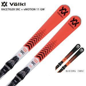 限定カラー VOLKL フォルクル スキー板 <2021> RACETIGER SRC レースタイガー SRC + vMOTION 11 GW ビンディング セット 取付無料【20-21 NEWモデル】【E】 スキー用品専門タナベスポーツ