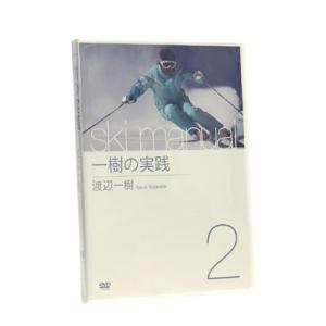 【在庫処分】渡辺一樹 Ski Manual 2 一樹の実践 ...
