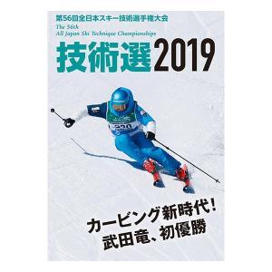 「技術選2019」第56回全日本スキー技術選手権大会 2019〔DVD 120分〕スキーグラフィック 芸文社