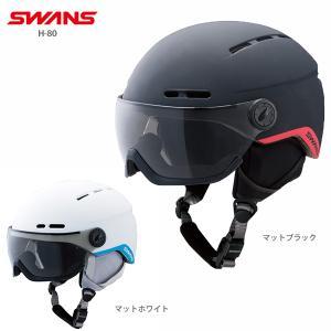 【19-20 予約受付中】SWANS〔スワンズ スキーヘルメット〕<2020>H-80 バイザー付き