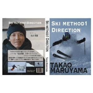 【倍々キャンペーンP5倍】SKI METHOD 1 DIRECTION/丸山貴雄〔DVD 39分〕