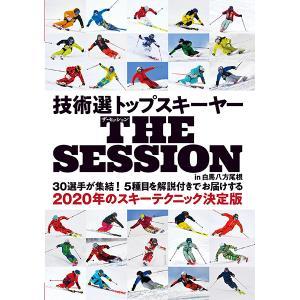 技術選トップスキーヤー THE SESSION〔DVD 100分〕
