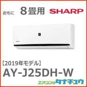 エアコン 8畳用 AY-J25DH-W シャープ 2019年型 (即納在庫有)(/AY-J25DH/...