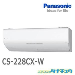 CS-228CX-W パナソニック 6畳用エアコン 2018年型 (西濃出荷) (/CS-228CX...