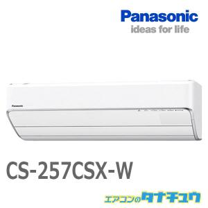 CS-257CSX-W パナソニック 8畳用エアコン 2017年型 単相100V (西濃出荷)  (...