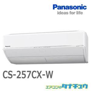 CS-257CX-W パナソニック 8畳用エアコン 2017年型 (西濃出荷)  (/CS-257C...