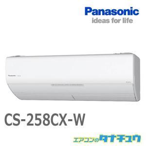 CS-258CX-W パナソニック 8畳用エアコン 2018年型 (西濃出荷) (/CS-258CX...