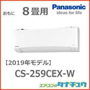 CS-259CEX-W パナソニック 8畳用エアコン 2019年型 (西濃出荷) (/CS-259C...