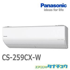 CS-259CX-W パナソニック 8畳用エアコン 2019年型 (西濃出荷) (/CS-259CX...
