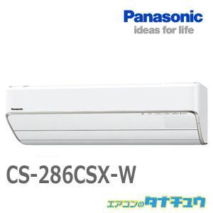 CS-286CSX-W パナソニック 10畳用エアコン 2016年型 (西濃出荷) (/CS-286CSX-W/)
