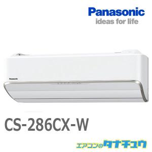 CS-286CX-W パナソニック 10畳用エアコン 2016年型 (西濃出荷)  (/CS-286...