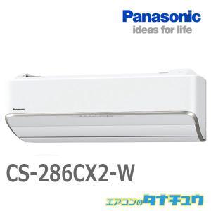 CS-286CX2-W パナソニック 10畳用エアコン 2016年型 (西濃出荷)  (/CS-28...