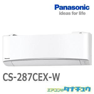 CS-287CEX-W パナソニック 10畳用エアコン 2017年型 (西濃出荷)  (/CS-28...