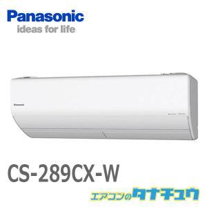 CS-289CX-W パナソニック 10畳用エアコン 2019年型 (西濃出荷) (/CS-289C...