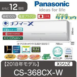 【メーカー在庫限り】 CS-368CX-W パナソニック 12畳用エアコン 2018年型 (西濃出荷...