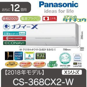 CS-368CX2-W パナソニック 12畳用エアコン 2018年型 (西濃出荷) (/CS-368...