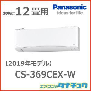 CS-369CEX-W パナソニック 12畳用エアコン 2019年型 (西濃出荷) (/CS-369...