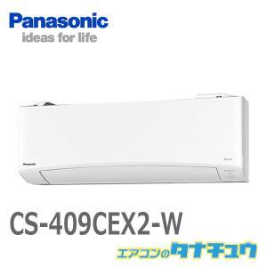 CS-409CEX2-W パナソニック 14畳用エアコン 2019年型 (西濃出荷) (/CS-40...