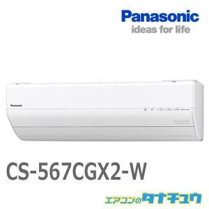 CS-567CGX2-W パナソニック 18畳用エアコン 2017年型 (西濃出荷)  (/CS-5...