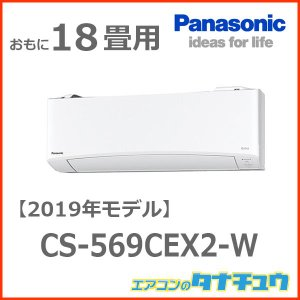 CS-569CEX2-W パナソニック 18畳用エアコン 2019年型 (西濃出荷) (/CS-56...