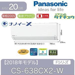 【個人宅配送不可】CS-638CX2-W パナソニック 20畳用エアコン 2018年型 (西濃出荷)...