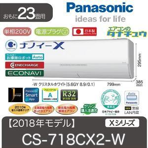 【個人宅配送不可】CS-718CX2-W パナソニック 23畳用エアコン 2018年型 (西濃出荷)...