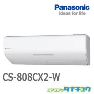 【個人宅配送不可】CS-808CX2-W パナソニック 26畳用エアコン 2018年型 (西濃出荷)...