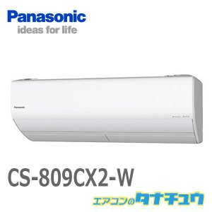 CS-809CX2-W パナソニック 26畳用エアコン 2019年型 (西濃出荷) (/CS-809...