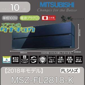 MSZ-FL2818-K 三菱電機 10畳用エアコン 2018年型 (西濃出荷) (/MSZ-FL2...