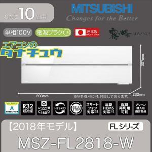 MSZ-FL2818-W 三菱電機 10畳用エアコン 2018年型 (西濃出荷) (/MSZ-FL2...
