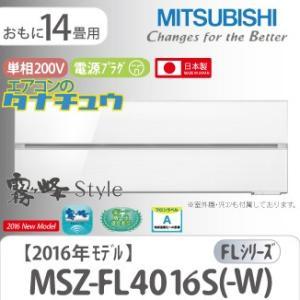 【個人宅配送不可】MSZ-FL4016S-W 三菱電機 14畳用エアコン 2016年型 (西濃出荷)...