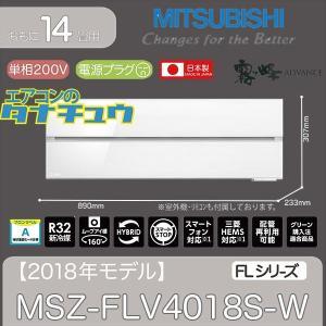 【個人宅配送不可】MSZ-FLV4018S-W 三菱電機 14畳用エアコン 2018年型 (西濃出荷...