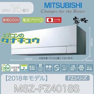 【個人宅配送不可】MSZ-FZ4018S 三菱電機 14畳用エアコン 2018年型 (西濃出荷) (...