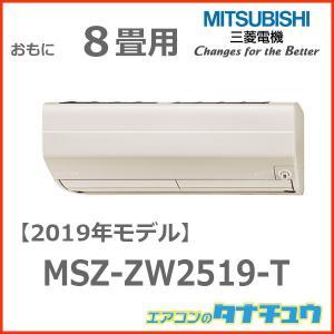 MSZ-ZW2519-T 三菱電機 8畳用エアコン 2019年型 (西濃出荷) (/MSZ-ZW25...