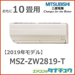 MSZ-ZW2819-T 三菱電機 10畳用エアコン 2019年型 (西濃出荷) (/MSZ-ZW2...