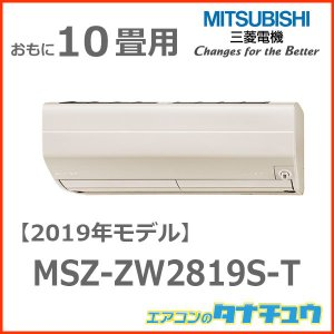 MSZ-ZW2819S-T 三菱電機 10畳用エアコン 2019年型 (西濃出荷) (/MSZ-ZW...