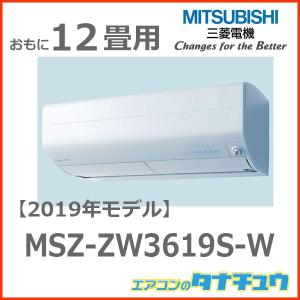MSZ-ZW3619S-W 三菱電機 12畳用エアコン 2019年型 (西濃出荷) (/MSZ-ZW...