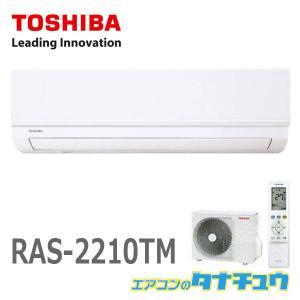 【工事対応可能】 (即納在庫有) RAS-2210TM 6畳用 東芝 6畳用エアコン 2020年型 過去品番:RAS-221..