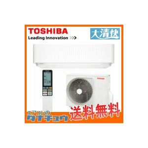 RAS-C636DRH-W 東芝 18畳用エアコン 単相200V 2017年型 (メーカー直送) (/RAS-C636DRH-W/)|tanachu