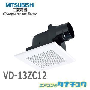 (即納在庫有) VD-13ZC12 三菱電機 換気扇 ダクト用換気扇 天井埋込形(ACモーター搭載)...