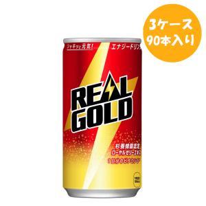 【3ケースセット】リアルゴールド 190ml 缶 30本×3ケース 送料無料