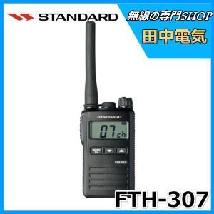 割引クーポン有 トランシーバー 無線機 スタンダード FTH-307 八重洲無線 YAESU|tanaka-denki