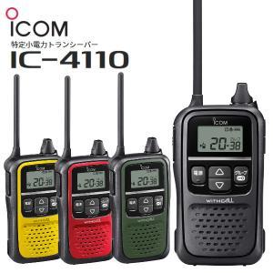 割引クーポン有 トランシーバー 無線機 アイコム IC-4110 IC-4110r IC-4110y 特定小電力無線機 ICOM|tanaka-denki