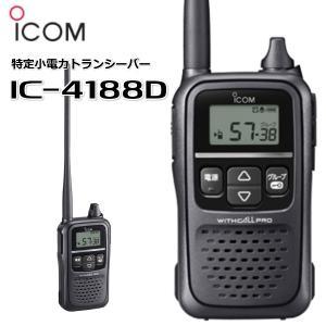 クーポン有 トランシーバー 無線機 アイコム IC-4188D 特定小電力トランシーバー ic-4188d ICOM |tanaka-denki