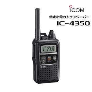 トランシーバー 無線機 アイコム IC-435...の関連商品1