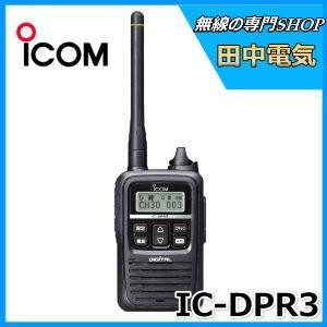 クーポン有 トランシーバー 無線機 アイコム IC-DPR3 デジタルトランシーバー ICOM|tanaka-denki