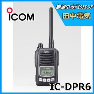 クーポン有 トランシーバー 無線機 アイコム IC-DPR6 デジタルトランシーバー ic-dpr6 ICOM|tanaka-denki