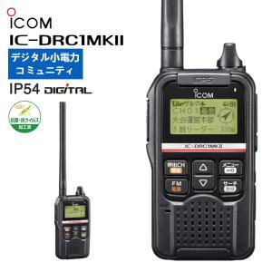 IC-DRC1 MKII 特小 コミュニティー無線機 アイコム