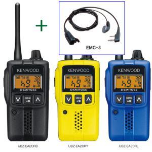 無線機 小型 インカム UBZ-EA20R イヤホン EMC-3 トランシーバー ケンウッド KENWOOD イヤホンマイク セット 送料無料|tanaka-denki